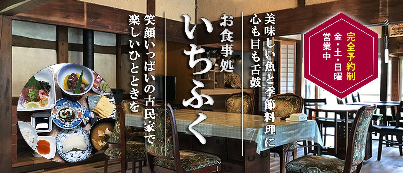 東郷町にある古民家いちふく
